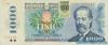 1.000 Крон выпуска 1985 года, Словакия. Подробнее...