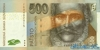 500 Крон выпуска 1900 года, Словакия. Подробнее...