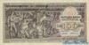 100 Динаров выпуска 1953 года, Словения. Подробнее...