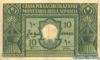 10 Сомали выпуска 1950 года, Сомали. Подробнее...