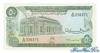 50 Пиастров выпуска 1980 года, Судан. Подробнее...