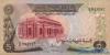 5 Фунтов выпуска 1971 года, Судан. Подробнее...