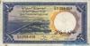 1 Фунт выпуска 1956 года, Судан. Подробнее...