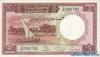 5 Фунтов выпуска 1956 года, Судан. Подробнее...