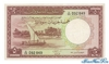5 Фунтов выпуска 1966 года, Судан. Подробнее...