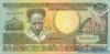 250 Гульденов выпуска 1988 года, Суринам. Подробнее...