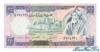 25 Фунтов выпуска 1978 года, Сирия. Подробнее...