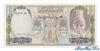 500 Фунтов выпуска 1986 года, Сирия. Подробнее...