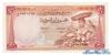 50 Фунтов выпуска 1958 года, Сирия. Подробнее...