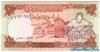 1 Фунт выпуска 1977 года, Сирия. Подробнее...