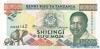 1000 Шиллингов выпуска 1993 года, Танзания. Подробнее...