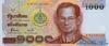 1000 Батов выпуска 1996 года, Таиланд. Подробнее...