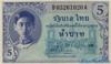 5 Батов выпуска 1948 года, Таиланд. Подробнее...