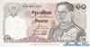 10 Батов выпуска 1996 года, Таиланд. Подробнее...