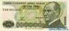 10 Лир выпуска 1970 года, Турция. Подробнее...