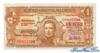 1 Песо выпуска 1939 года, Уругвай. Подробнее...