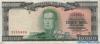 10000 Песо выпуска 1967 года, Уругвай. Подробнее...