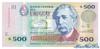 500 Песо выпуска 1999 года, Уругвай. Подробнее...