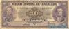10 Боливаров выпуска 1954 года, Венесуэла. Подробнее...