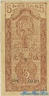 5 Донгов выпуска 1947 года, Вьетнам. Подробнее...