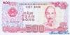 500 Донгов выпуска 1988 года, Вьетнам. Подробнее...