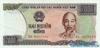 2000 Донгов выпуска 1988 года, Вьетнам. Подробнее...