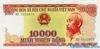 10000 Донгов выпуска 1990 года, Вьетнам. Подробнее...