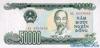 50000 Донгов выпуска 1993 года, Вьетнам. Подробнее...
