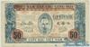 50 Донгов выпуска 1947 года, Вьетнам. Подробнее...