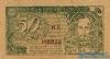 50 Су выпуска 1948 года, Вьетнам. Подробнее...