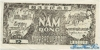 5 Донгов выпуска 1948 года, Вьетнам. Подробнее...