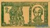 10 Су выпуска 1948 года, Вьетнам. Подробнее...