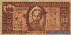100 Донгов выпуска 1948 года, Вьетнам. Подробнее...