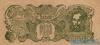 100 Донгов выпуска 1949 года, Вьетнам. Подробнее...