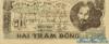 200 Донгов выпуска 1950 года, Вьетнам. Подробнее...