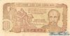 10 Донгов выпуска 1948 года, Вьетнам. Подробнее...