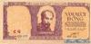 50 Донгов выпуска 1951 года, Вьетнам. Подробнее...