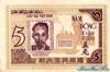 5 Донгов выпуска 1946 года, Вьетнам. Подробнее...