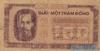 100 Донгов выпуска 1952 года, Вьетнам. Подробнее...
