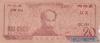 20 Донгов выпуска 1953 года, Вьетнам. Подробнее...