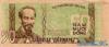 50 Донгов выпуска 1949 года, Вьетнам. Подробнее...