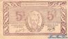 5 Донгов выпуска 1949 года, Вьетнам. Подробнее...