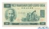 500 Донгов выпуска 1951 года, Вьетнам. Подробнее...