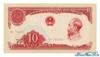 10 Донгов выпуска 1958 года, Вьетнам. Подробнее...