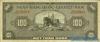 100 Донгов выпуска 1955 года, Вьетнам. Подробнее...
