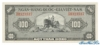 100 Донгов выпуска 1955 года, Вьетнам (Южный). Подробнее...