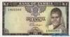 1 Квача выпуска 1969 года, Замбия. Подробнее...