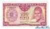 50 Нгве выпуска 1969 года, Замбия. Подробнее...