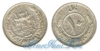 Афганистан 10 pul 1937 год(ы) (км-939). Подробнее о монете...