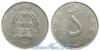 Афганистан 5 afghanis 1978 год(ы) (км-995). Подробнее о монете...